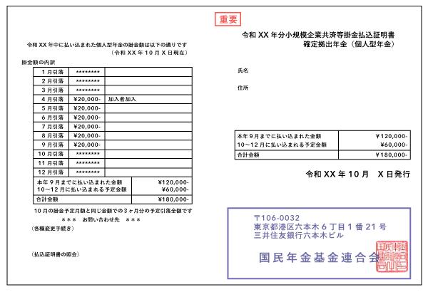 小規模企業共済等掛金払込証明書
