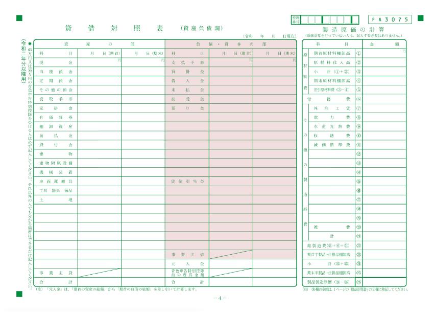 貸借対照表「負債」の部 - 青色申告決算書