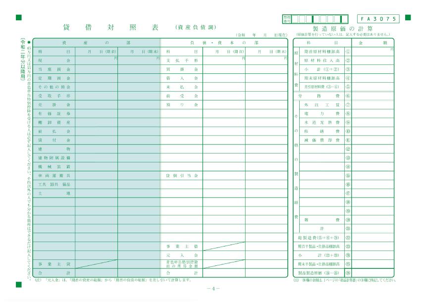 貸借対照表「資産」の部 - 青色申告決算書