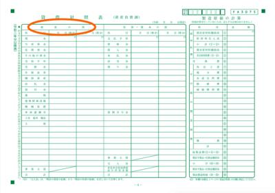 資産の部にある事業主貸 - 青色申告決算書の貸借対照表