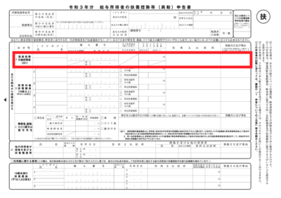 扶養控除等申告書 - 源泉控除対象配偶者の記入欄