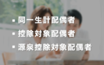 同一生計配偶者・控除対象配偶者・源泉控除対象配偶者の違い
