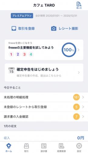 ホーム画面 - freeeスマホアプリ