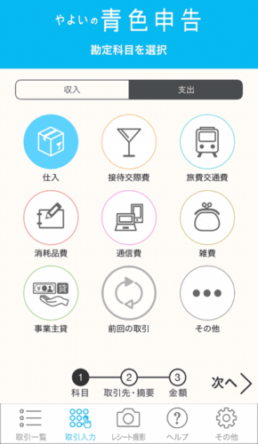 ホーム画面 - 弥生スマホアプリ
