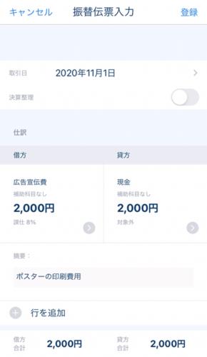 「振替伝票入力」 - マネーフォワードスマホアプリ