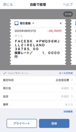 自動仕訳機能 - freeeスマホアプリ