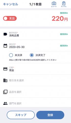 レシート登録機能 - freeeスマホアプリ
