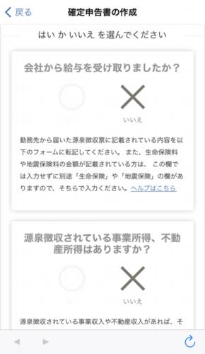 申告書類の作成 - freeeスマホアプリ