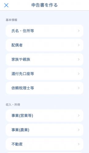 申告書類の作成 - マネーフォワードスマホアプリ