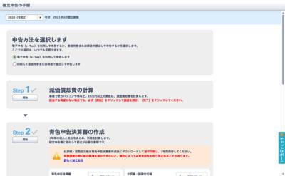 申告書類の作成 - 弥生Web版