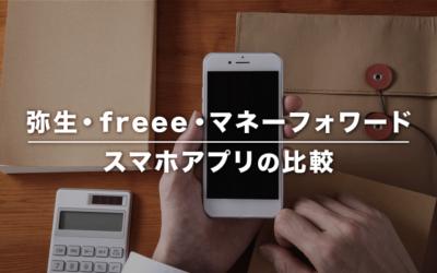 スマホアプリで比較!弥生・freee・マネーフォワードのクラウド会計ソフト