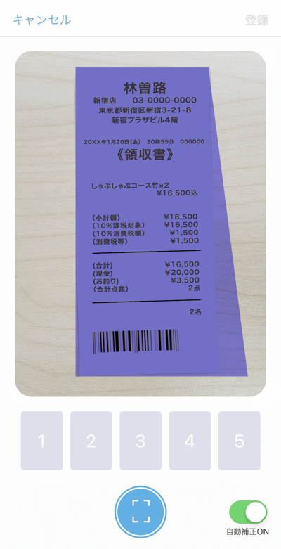 freee スマホアプリ レシート撮影画面