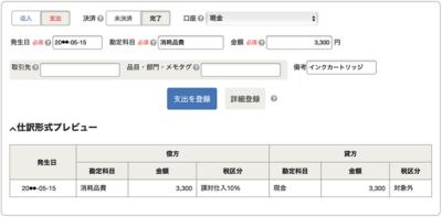 取引の登録(手入力) – freee