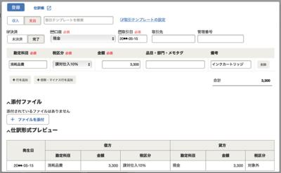 取引の登録(詳細登録) - freee