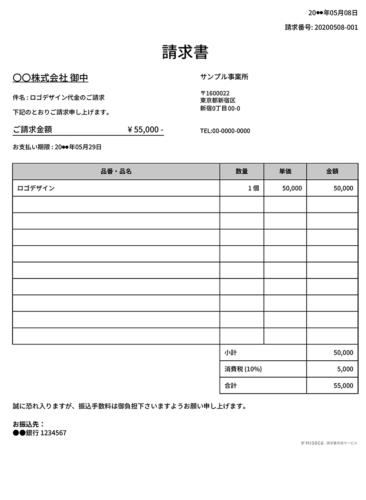 請求書の仕様例 - Misoca