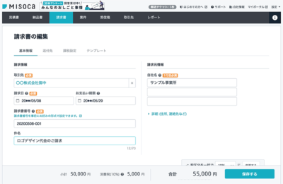 請求書の作成画面 - Misoca