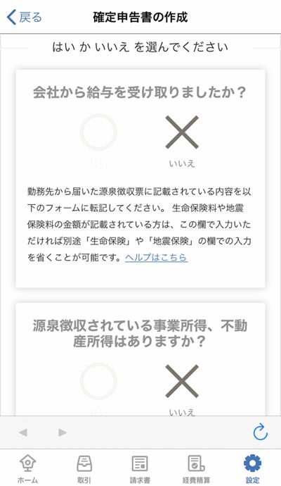 スマホアプリで確定申告書作成 - freee