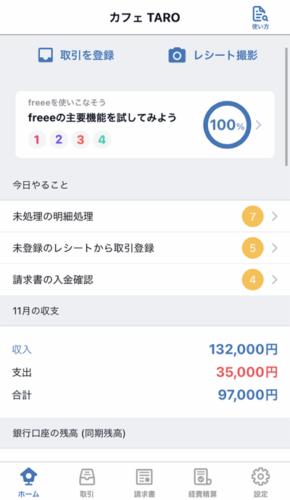 スマホアプリ - freee