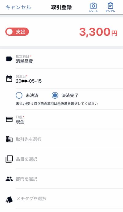 スマホアプリの帳簿づけ(手入力) - freee