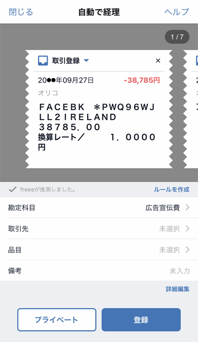 スマホアプリの帳簿づけ(自動取込) - freee