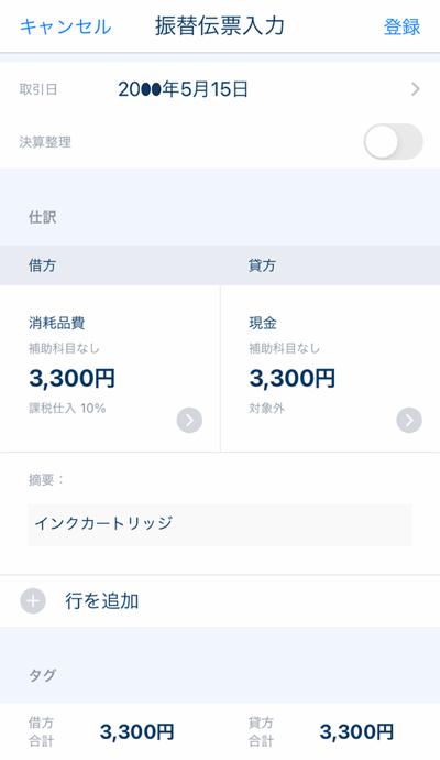 スマホアプリの帳簿づけ(振替伝票入力) - マネーフォワード