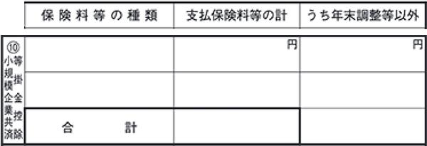 小規模企業共済等掛金控除 - 確定申告書Aの記入例(第二表)