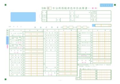 青色申告決算書の変更点(令和元年分)-1ページ目