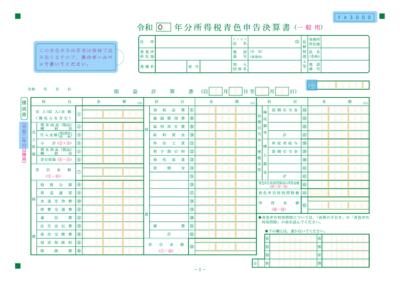 青色申告決算書の変更点(令和2年分以降)-1ページ目