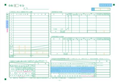 青色申告決算書の変更点(令和2年分以降)-2ページ目