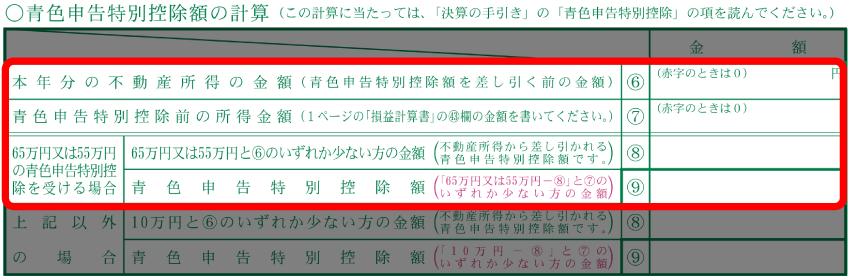 青色申告特別控除額の計算 - 令和2年分以降用の変更箇所