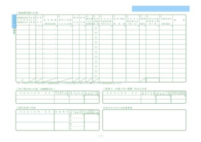 青色申告決算書の変更点(令和元年分)-3ページ目