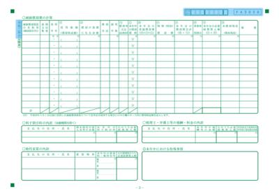 青色申告決算書の変更点(令和2年分以降)-3ページ目