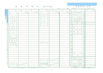 青色申告決算書の変更点(令和元年分)-4ページ目