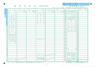 青色申告決算書の変更点(令和2年分以降)-4ページ目