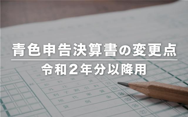 青色申告決算書の変更点【令和2年分以降用】