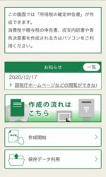 スマホ用確定申告書等作成コーナー(トップページ)