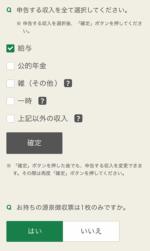 スマホ用確定申告書等作成コーナー(入力画面)