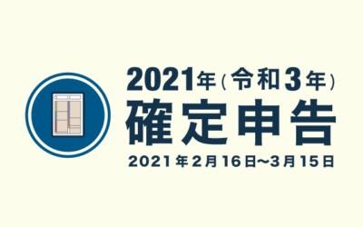 2021年の確定申告 – 税制改正・申告期間等の要点まとめ
