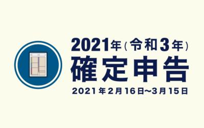 2021年の確定申告 - 税制改正・申告期間等の要点まとめ