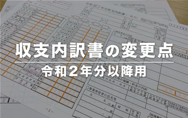 収支内訳書の変更点【令和2年分以降用】