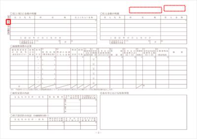 旧様式 令和元年分以降用 収支内訳書 2ページ目