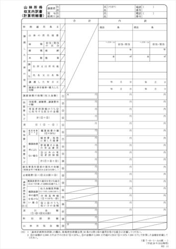 山林所得収支内訳書(計算明細書)