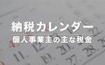 個人事業主の納税カレンダー【税金の納付時期・納付期限日まとめ】
