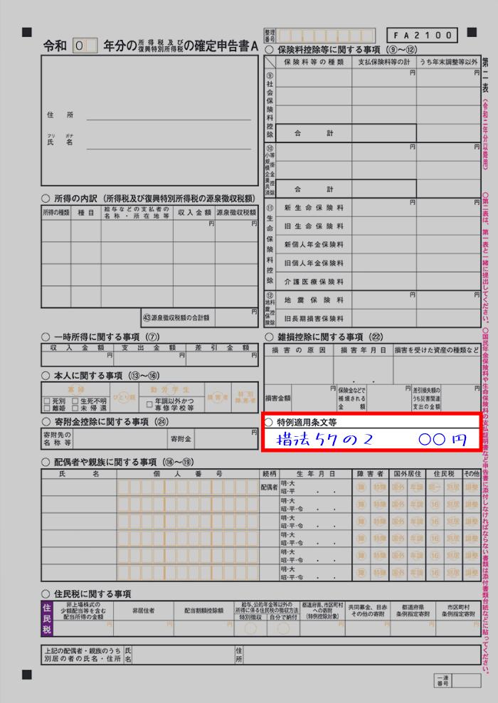 特定支出控除に関する記入箇所(確定申告書A 第二表)
