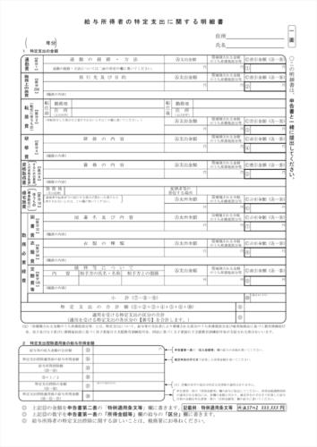 給与所得者の特定支出に関する明細書(1面)