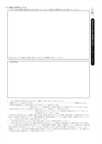 給与所得者の特定支出に関する明細書(2面)