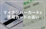 マイナンバーカードと通知カードの違い – 個人番号を証明するカード