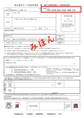 個人番号カード交付申請書の見本 - 個人番号通知書