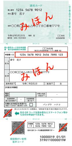 個人番号カード交付申請書の見本 - 通知カード