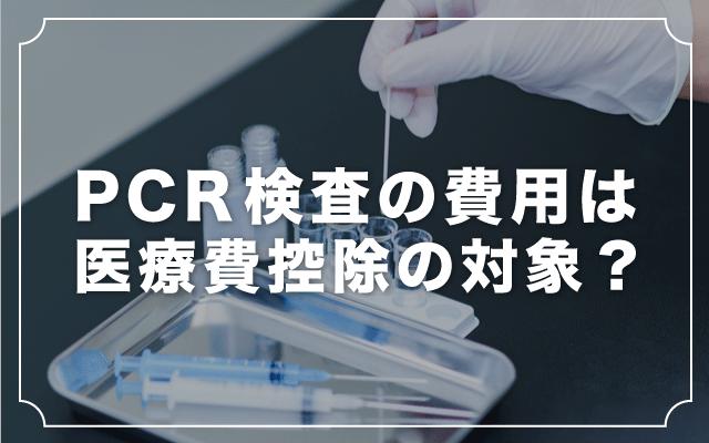 PCR検査の費用は医療費控除の対象になるか?